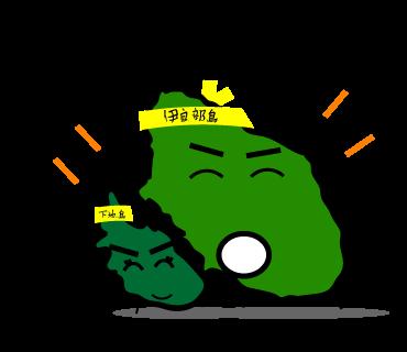 伊良部島 うむっし