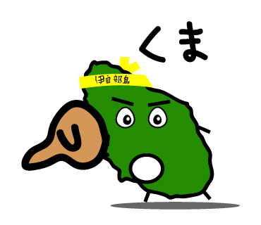 伊良部島 くま