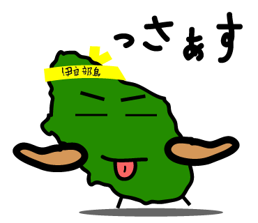 伊良部島 さぁっす