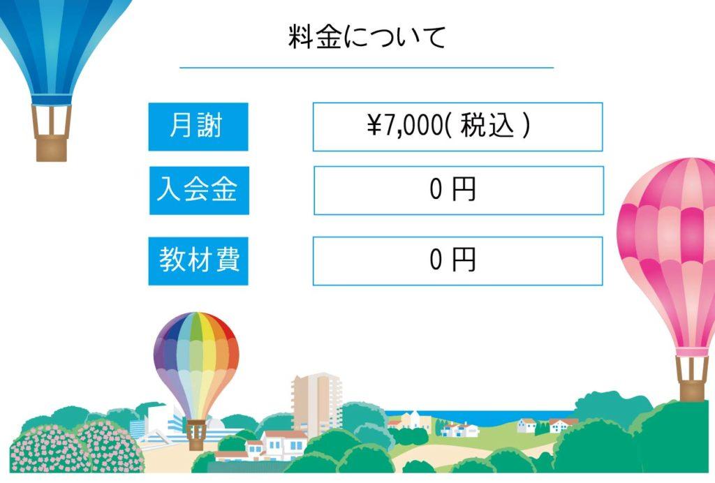 子供プログラミング沖縄料金