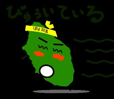 伊良部島方言「びゅういている」
